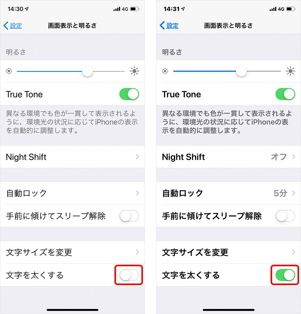iPhone 文字を太くする