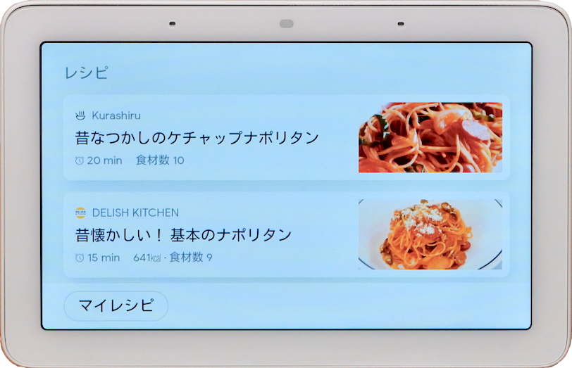 Google Nest Hubで表示したナポリタンのレシピ画面