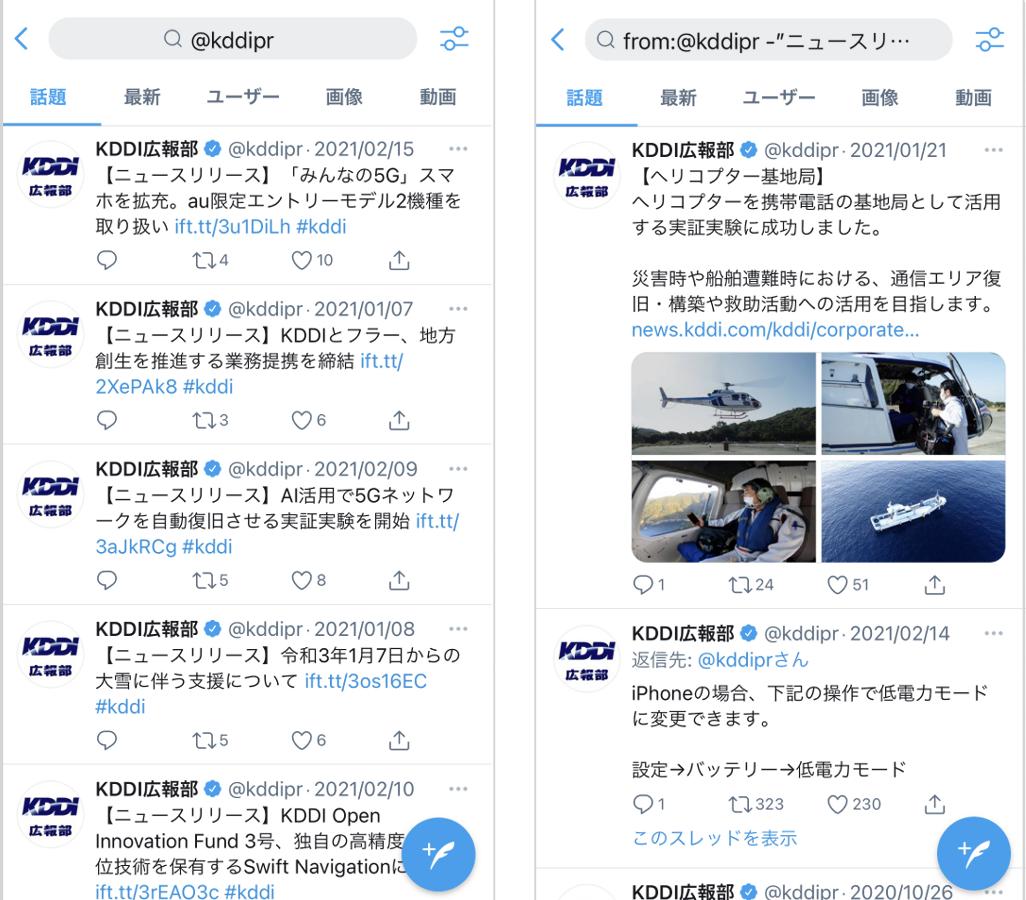Twitter検索コマンド 特定ワード除外
