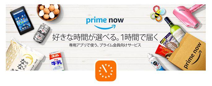 Prime Now
