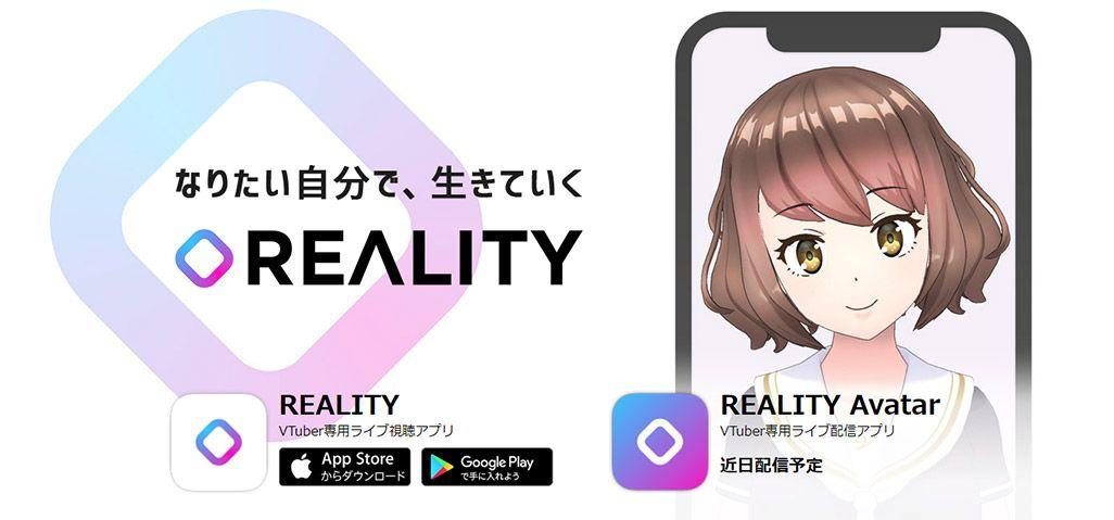 「Reality」の画面