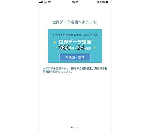 「世界データ定額アプリ」画面