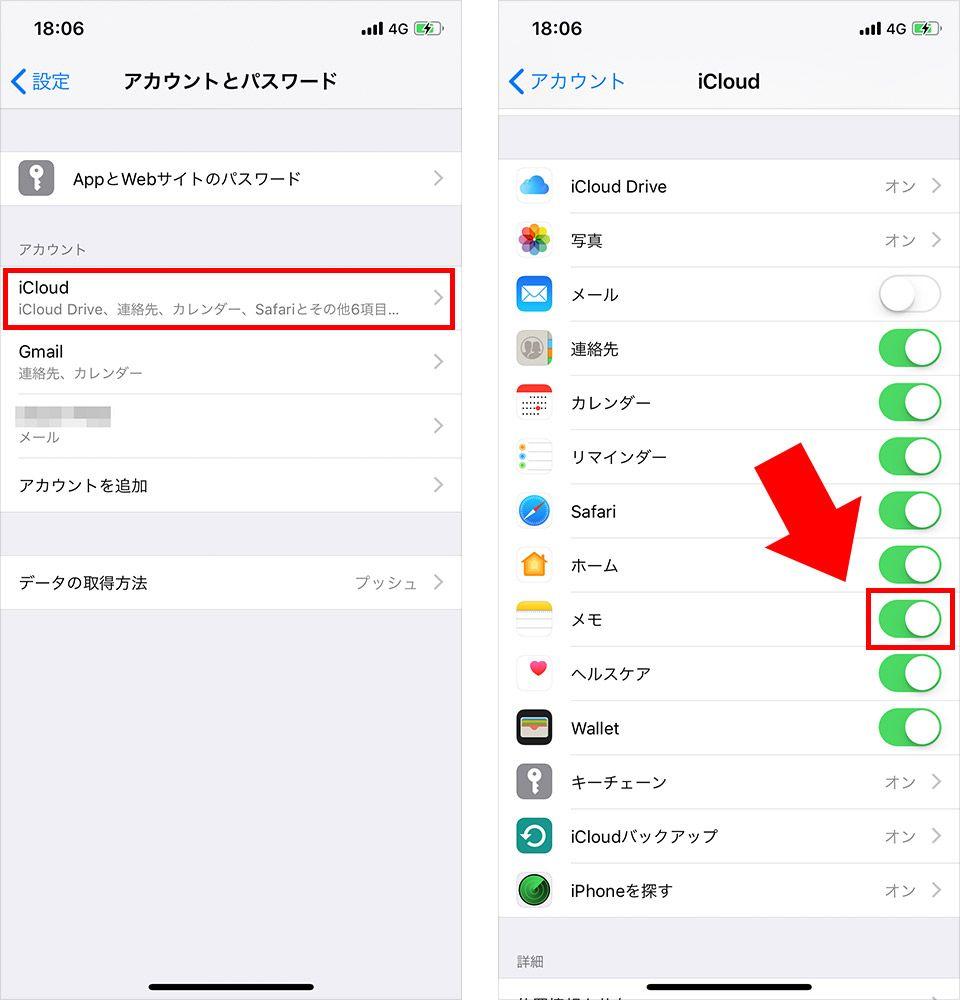 iPhoneメモ帳:iCloud同期