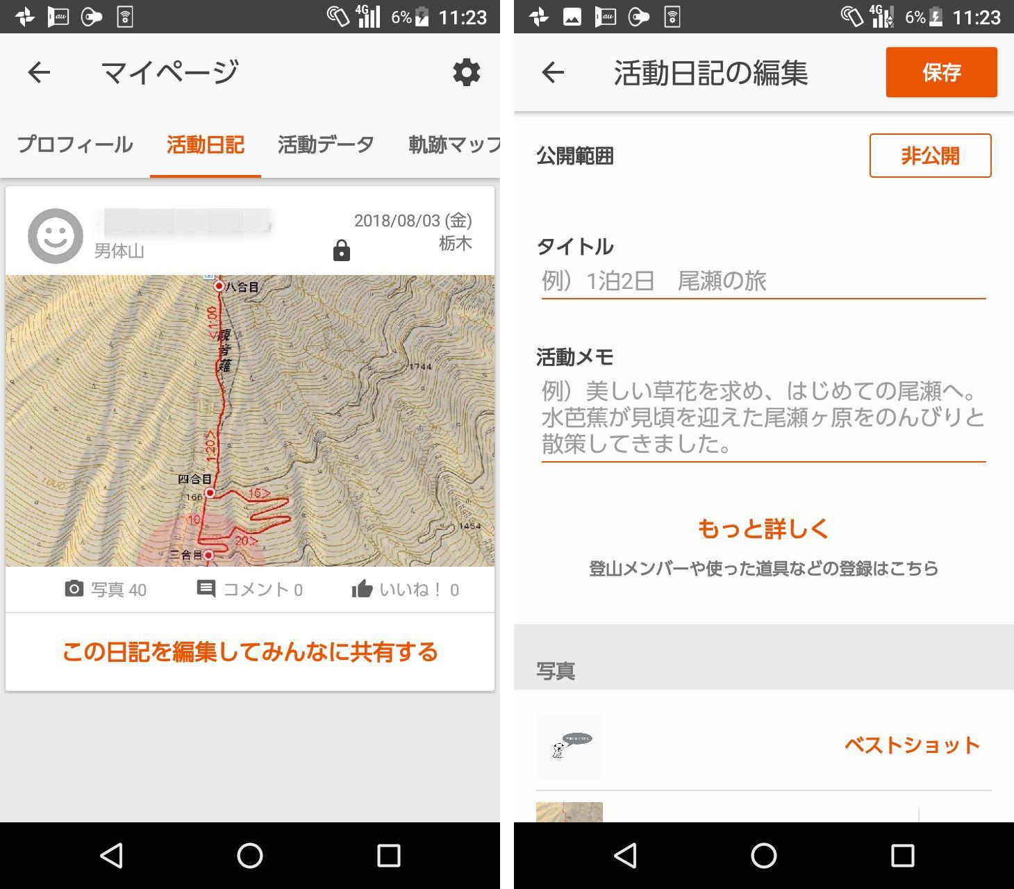 YAMAP活動日記画面