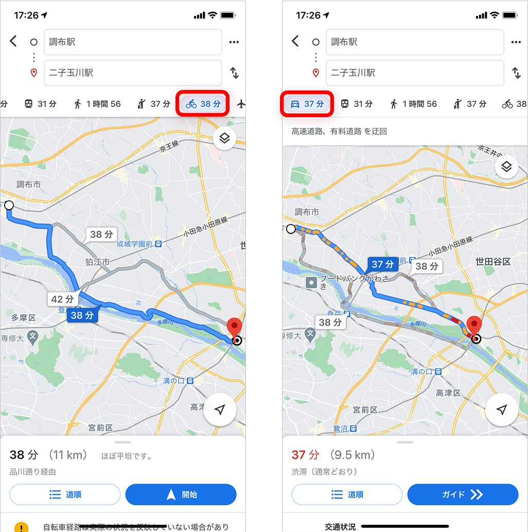 Googleマップ 自転車ルート