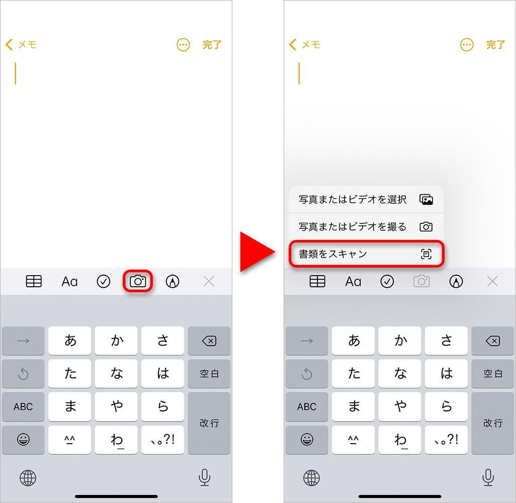 iPhoneのメモアプリでスキャンする方法