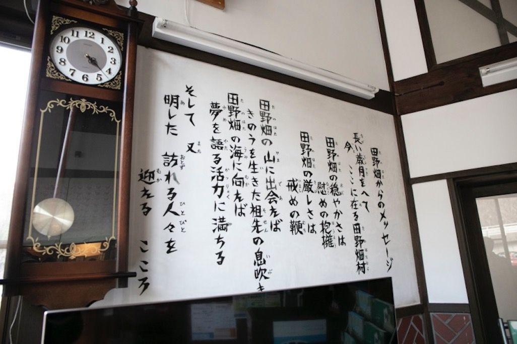 田野畑駅のメッセージ