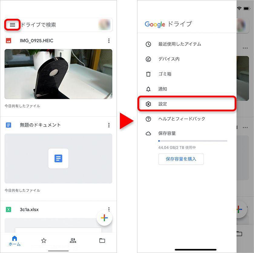 Googleドライブ バックアップ