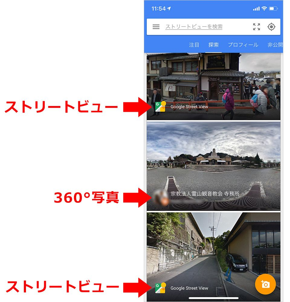 Google ストリートビュー 写真