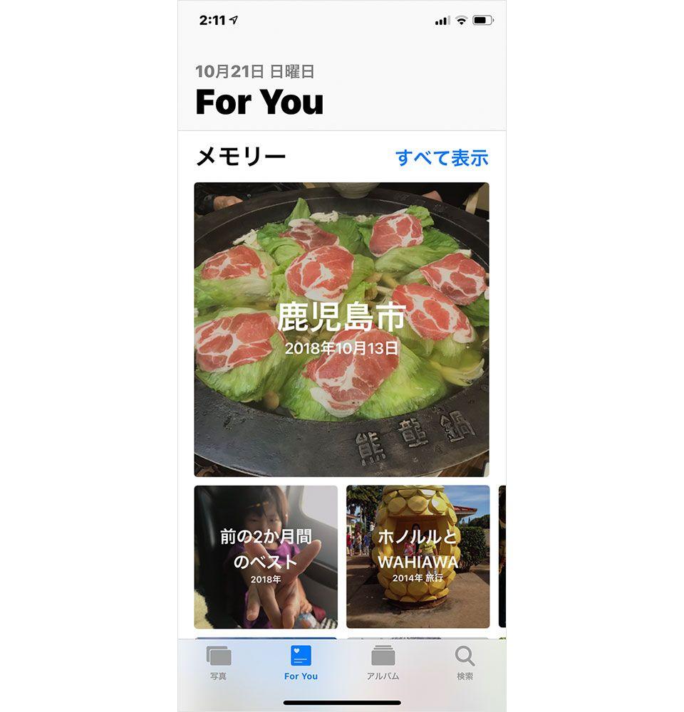 iPhoneのiOS 12の写真アプリ画面