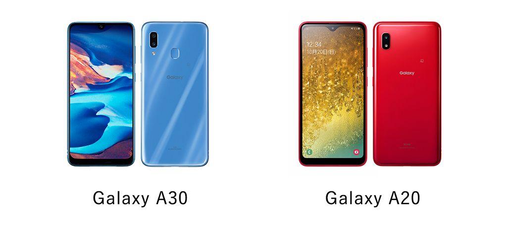 Galaxy A30、Galaxy A20