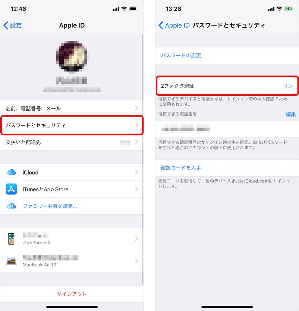 iPhoneの2ファクタ認証確認画面