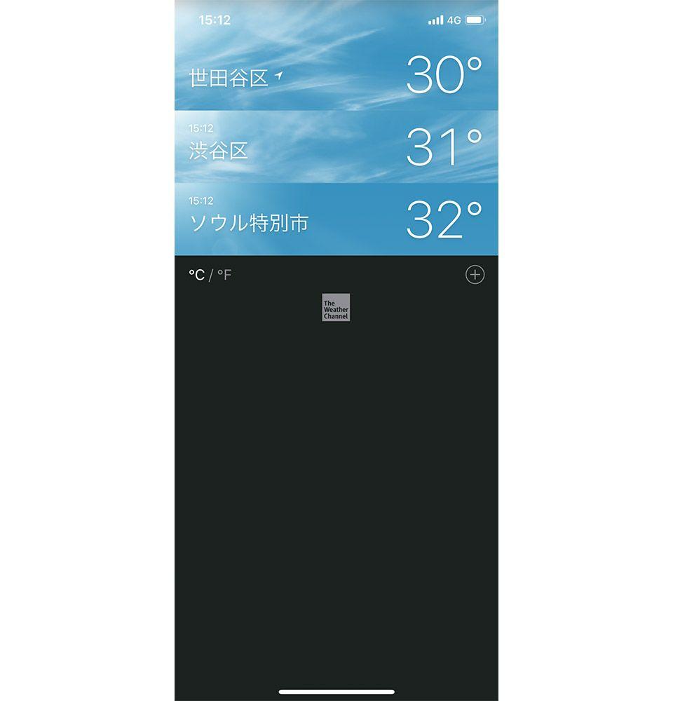 iPhone 天気アプリ 地域追加