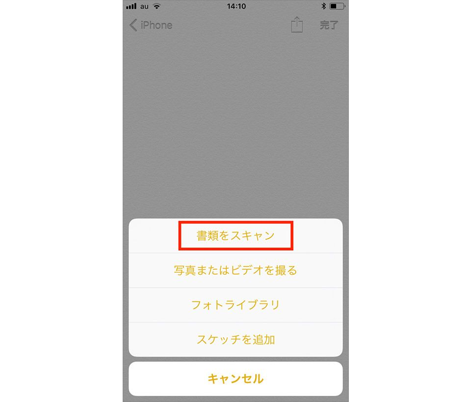 iPhoneメモ帳:書類をスキャン