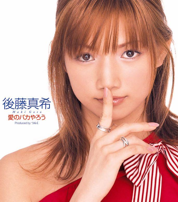 後藤真希のソロデビューシングル「愛のバカやろう」