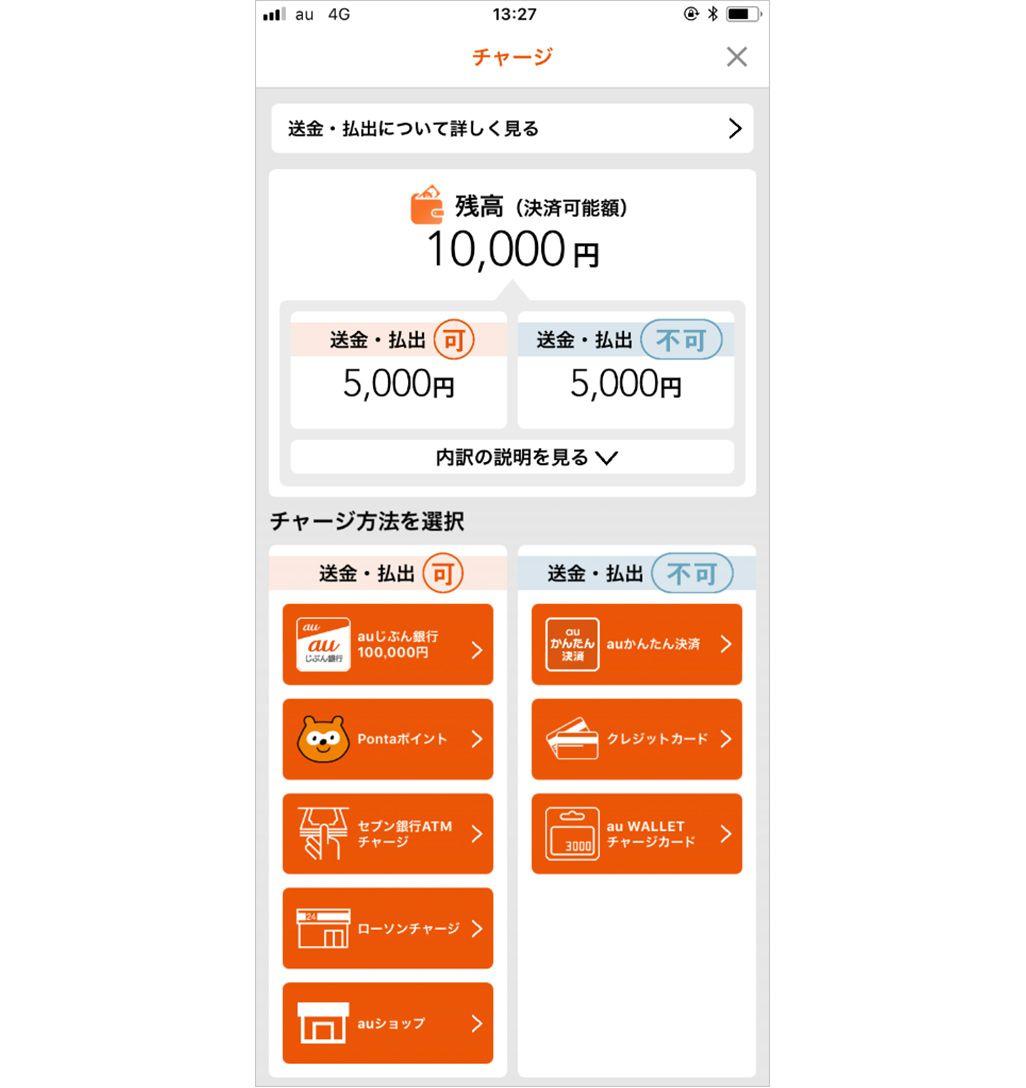 au PAYアプリで5,000円をチャージ