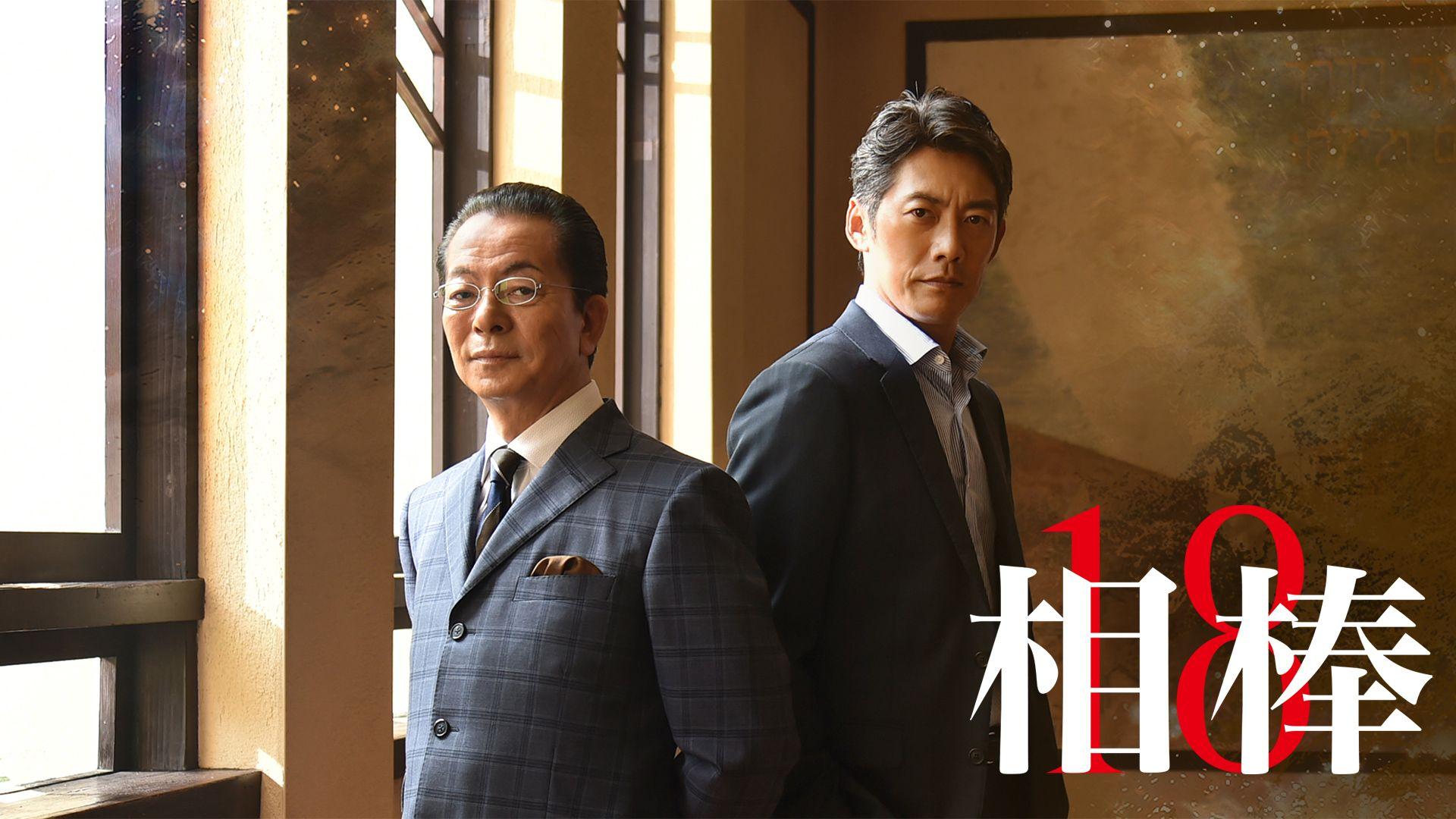 『相棒』テレビ朝日・東映