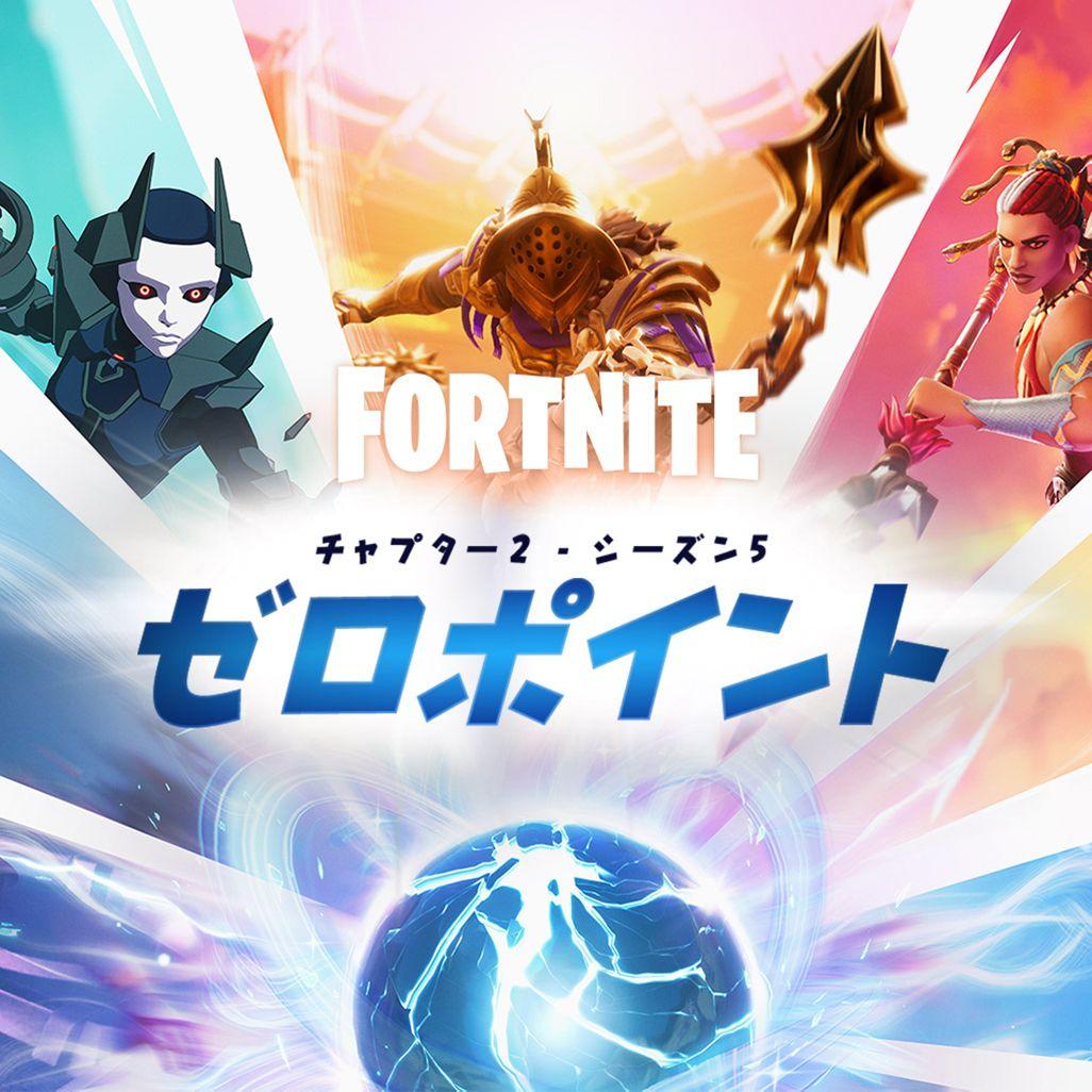 ゲーム「フォートナイト」の紹介画面