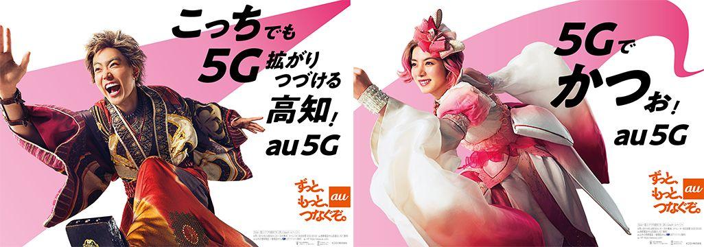高知駅に飾られたau三太郎ポスター