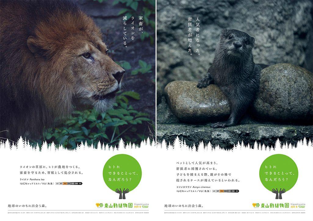 東山動植物園制作のポスター