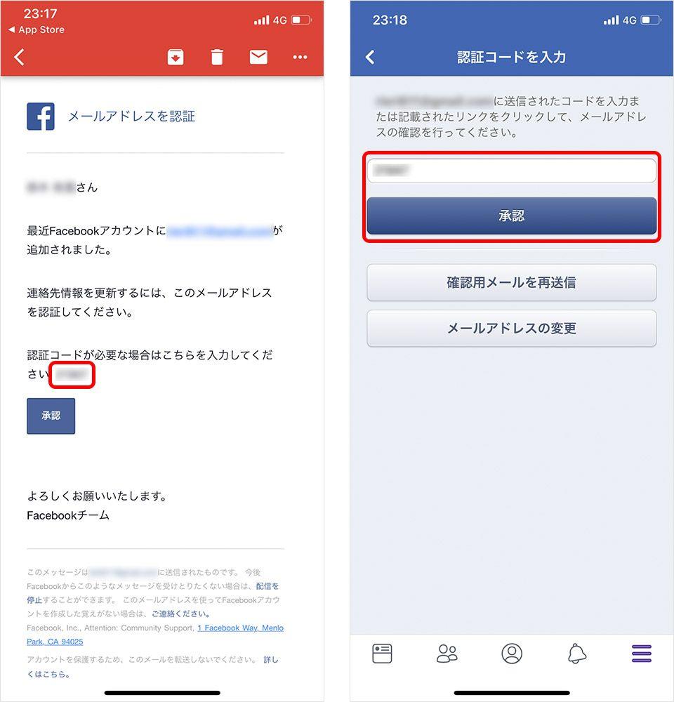 Facebook メールアドレスを追加