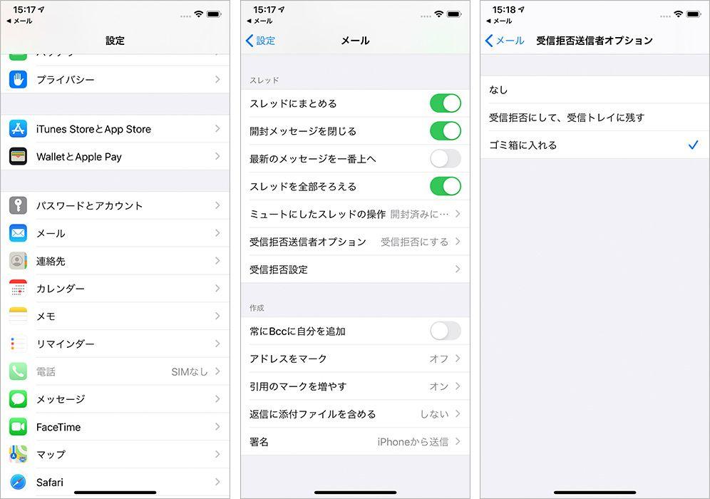 iOS13 メール受信拒否設定画面