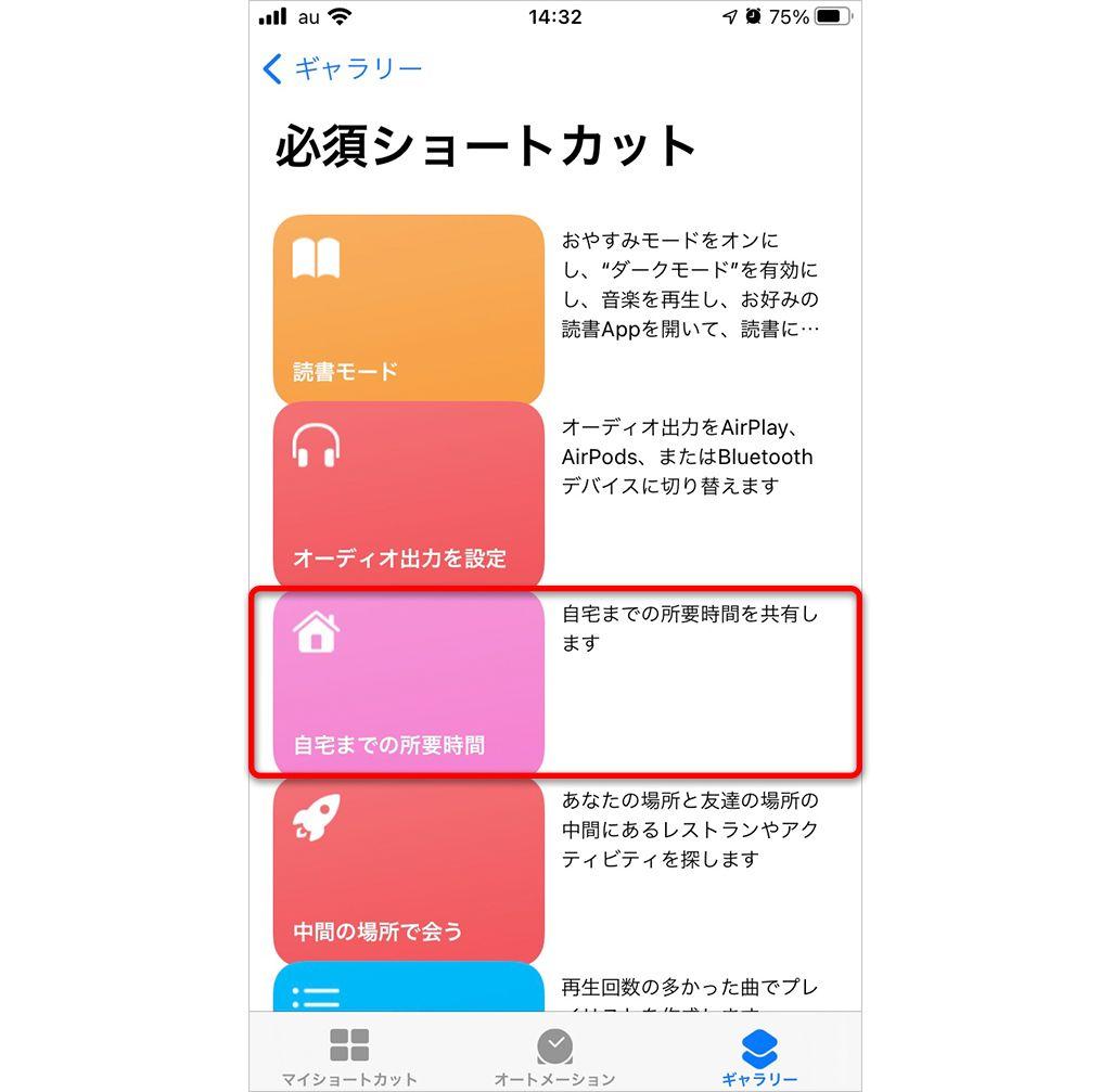 iPhoneの「ショートカット」アプリの必須ショートカット