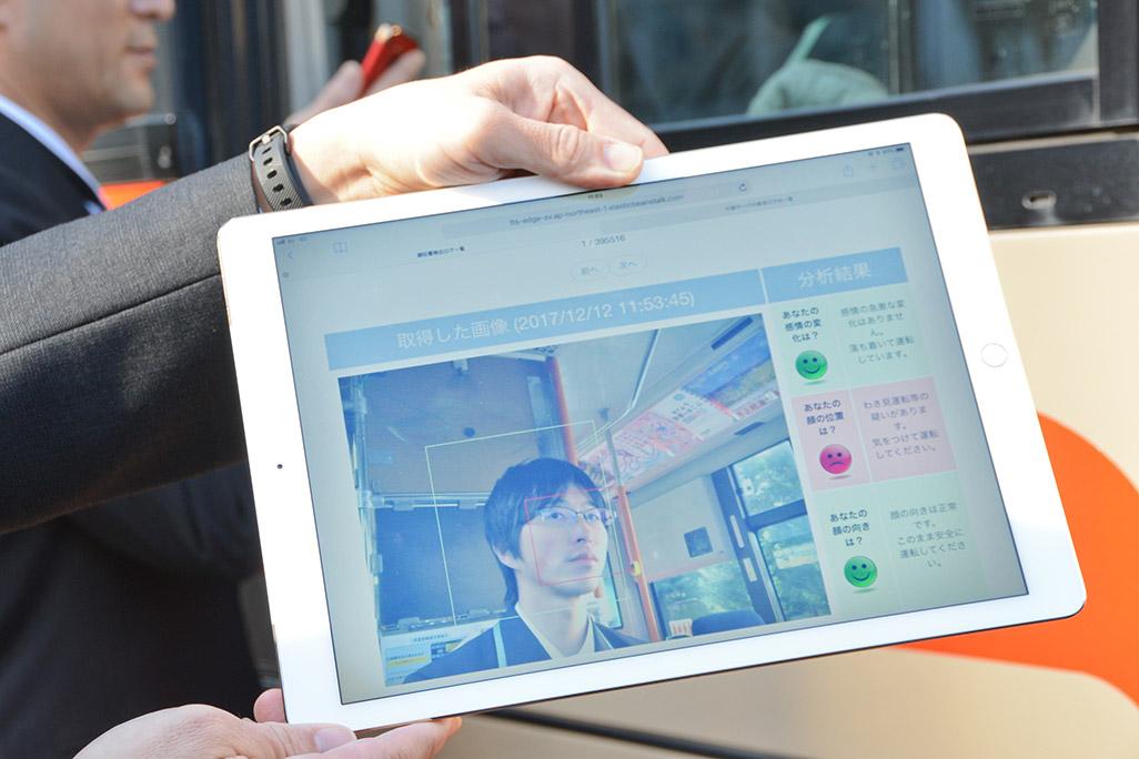 iPadに表示されたドライバーの表情