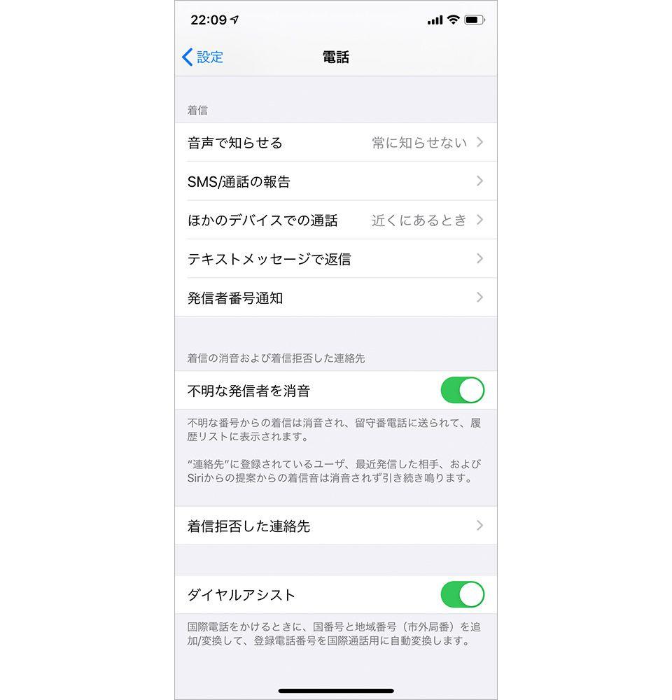 iOS13 不明な発信者を消音