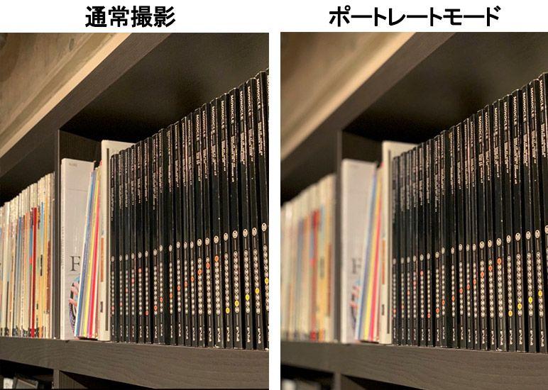 iPhone ポートレートモードで書棚を撮影