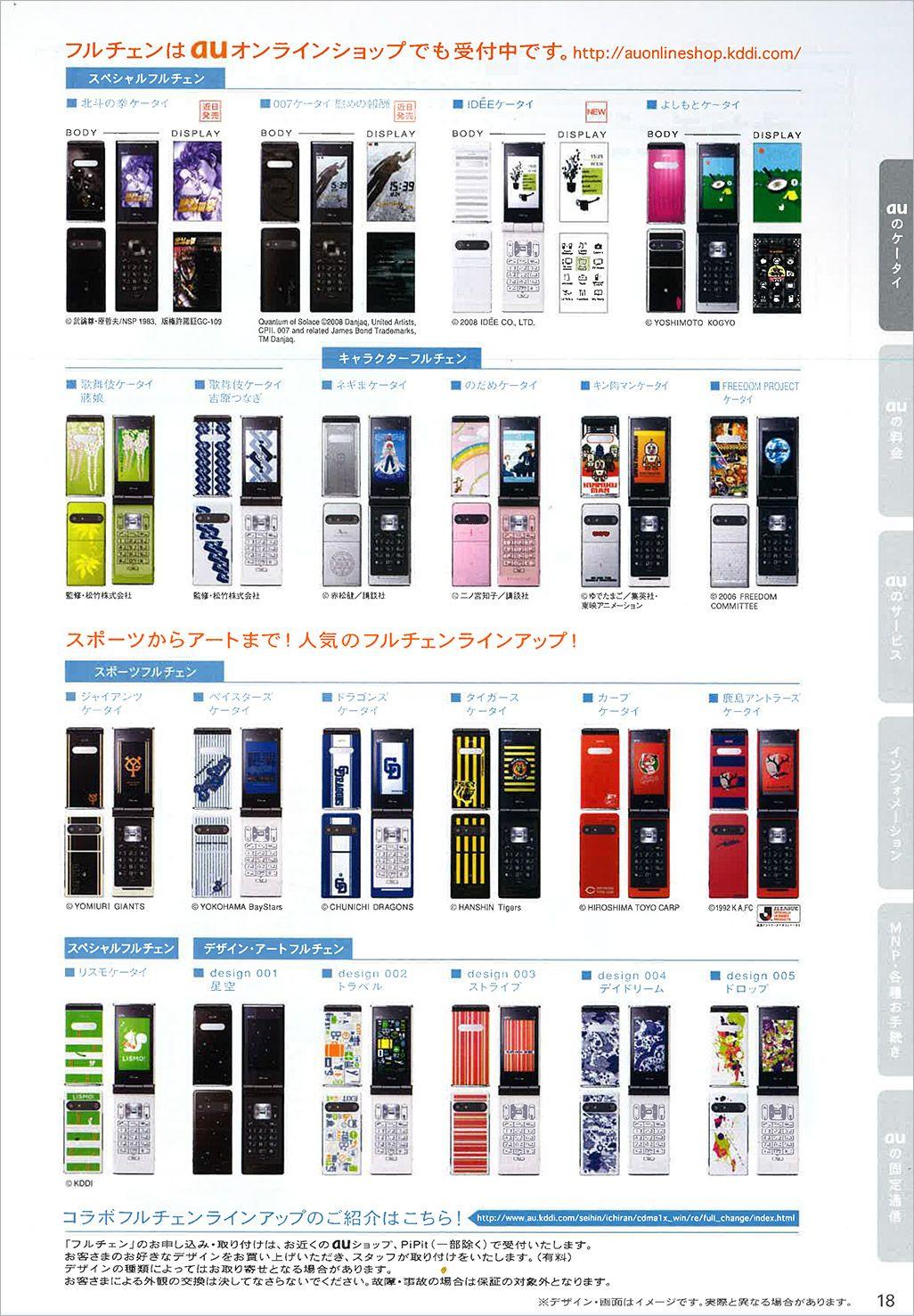 auのソニー製携帯電話フルチェンケータイ re