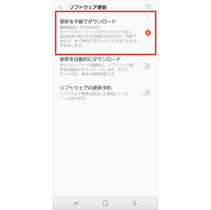 Androidソフトウェア更新/手動でダウンロード1