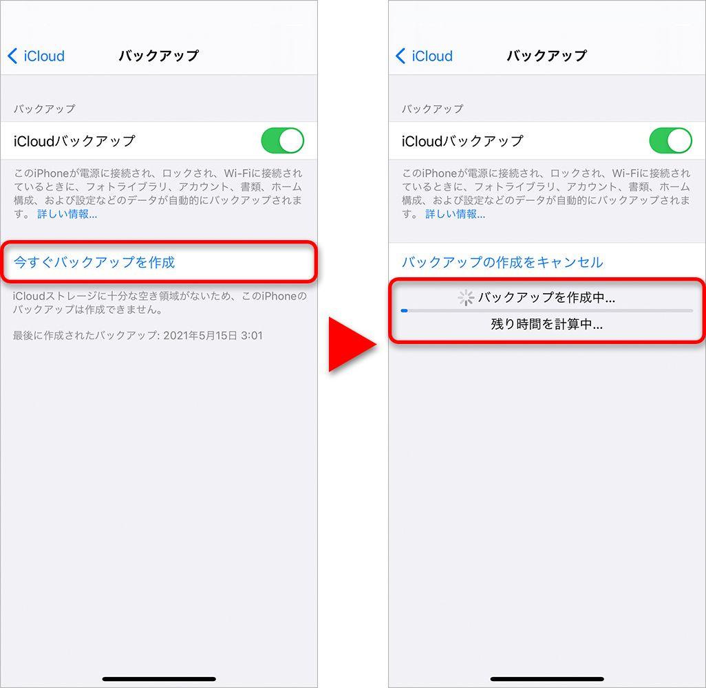 iCloudでバックアップを取る方法