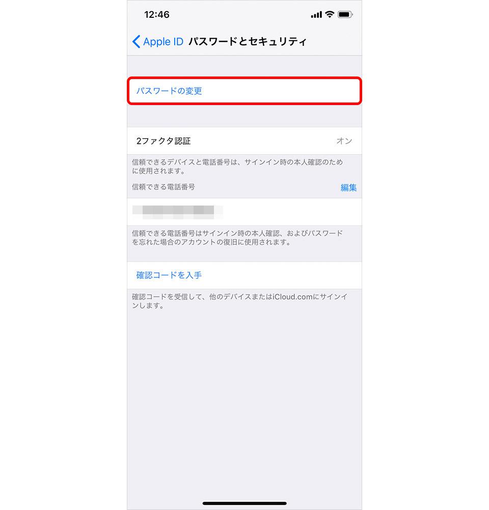 Apple IDパスワード変更手順2