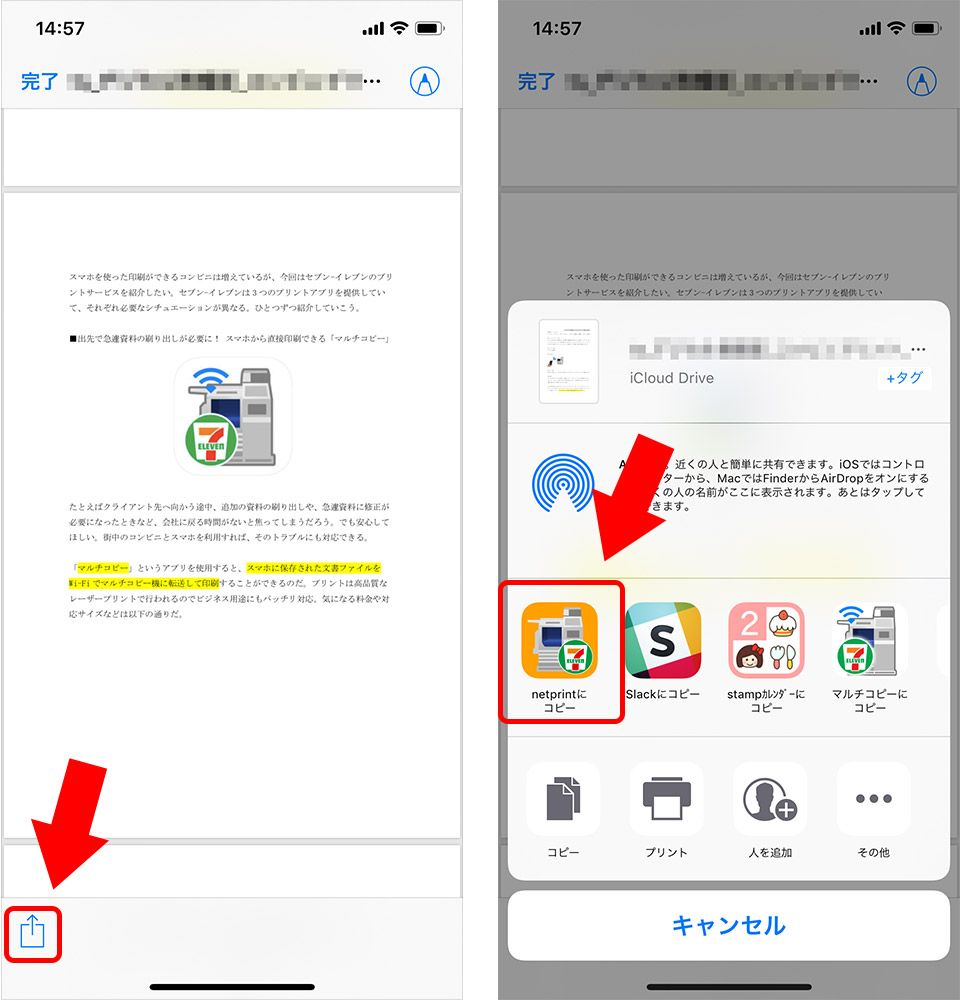 「netprint」プリント手順1
