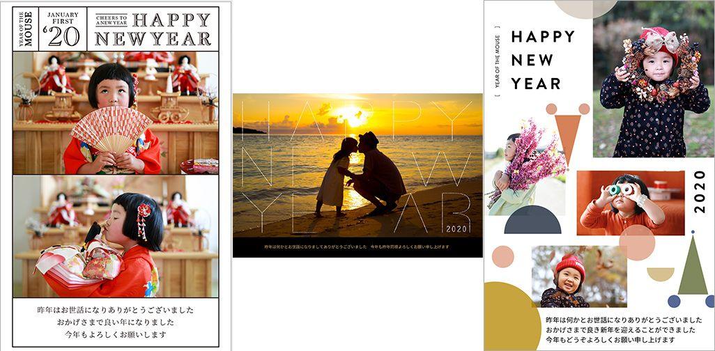 「みてね年賀状」のデザインサンプル