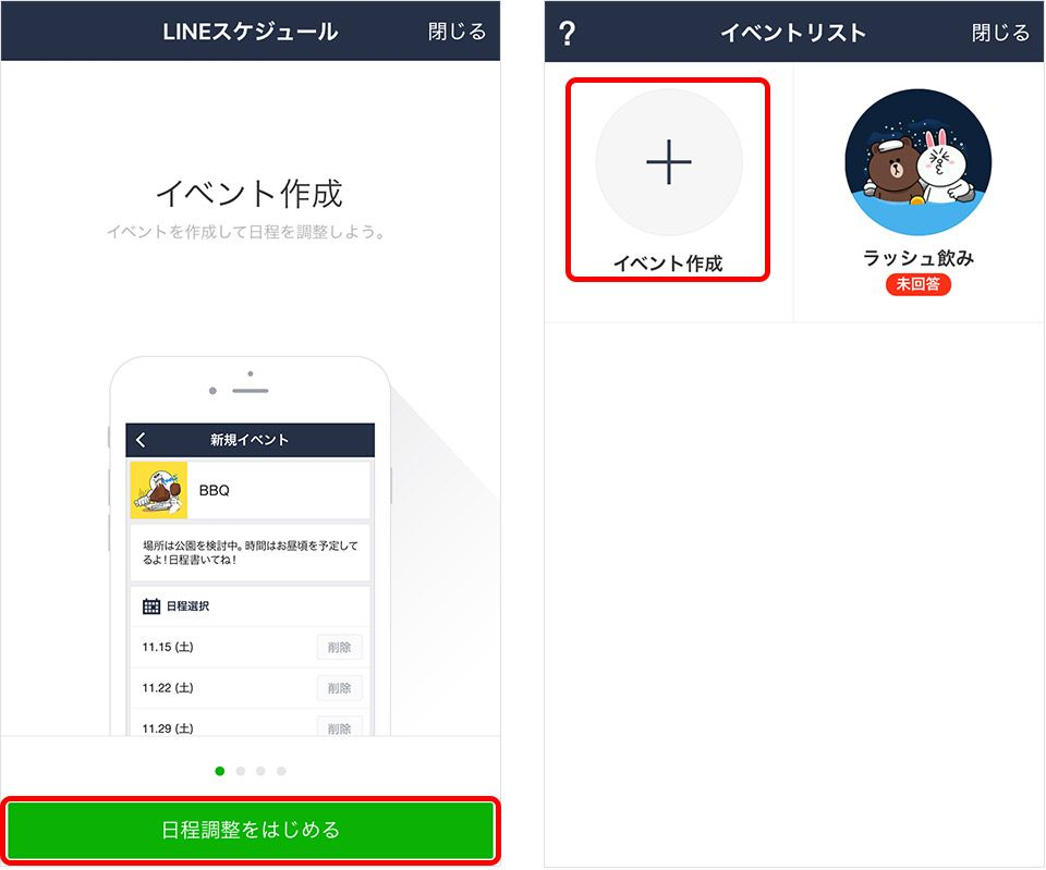 LINE スケジュール イベント作成