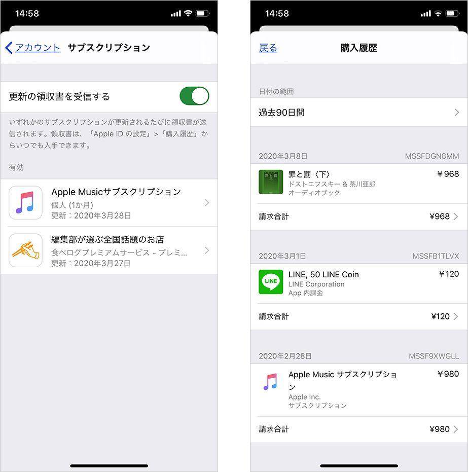 iPhoneのサブスクリプション、購入履歴の確認画面