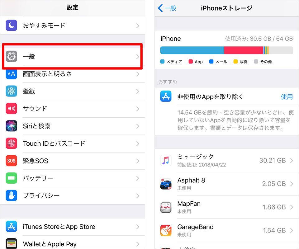 iPhoneストレージ容量確認画面