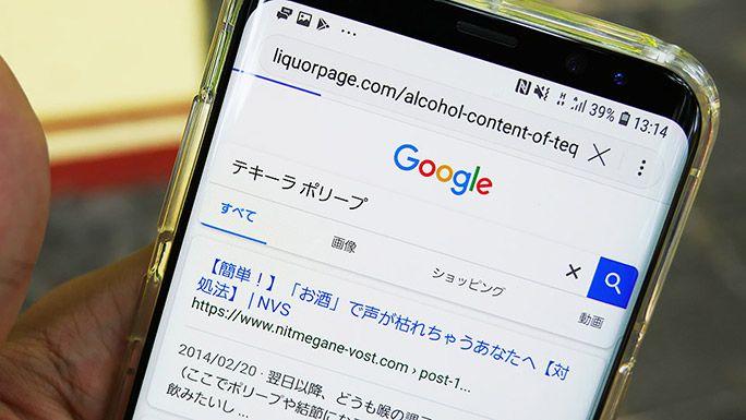 テキーラ ポリープのgoogle検索結果