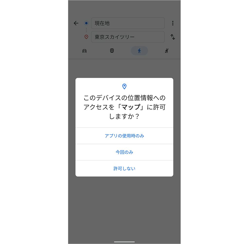 Android 11のワンタイムパーミッション