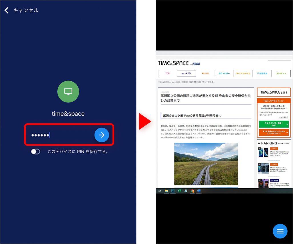 リモート デスクトップ スマホやタブレットから接続する方法