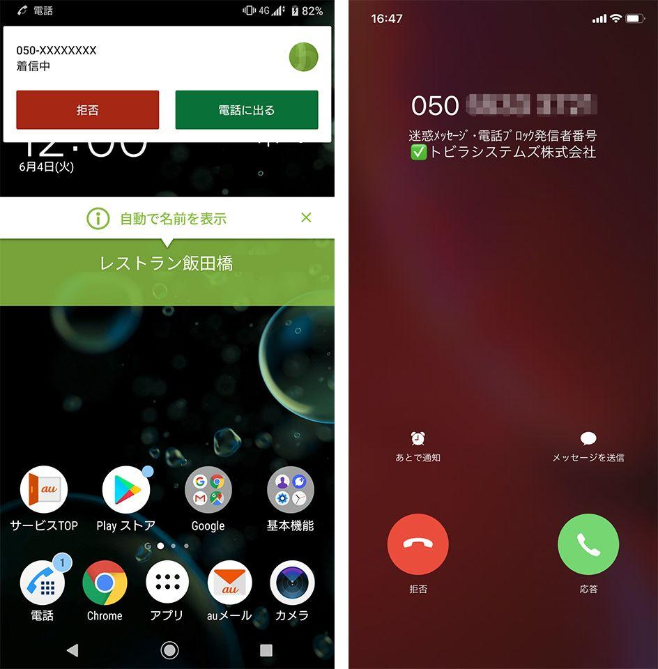 迷惑メッセージ・電話ブロックサービスのアプリをインストールしているAndroidとiPhone
