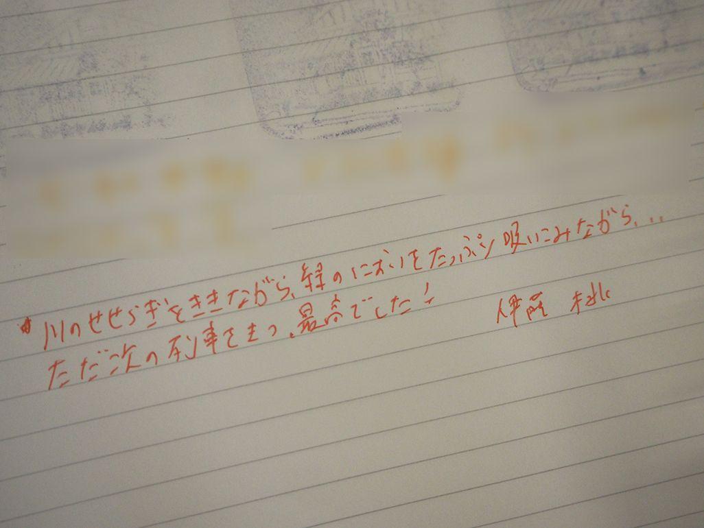 紀伊神谷駅のノート