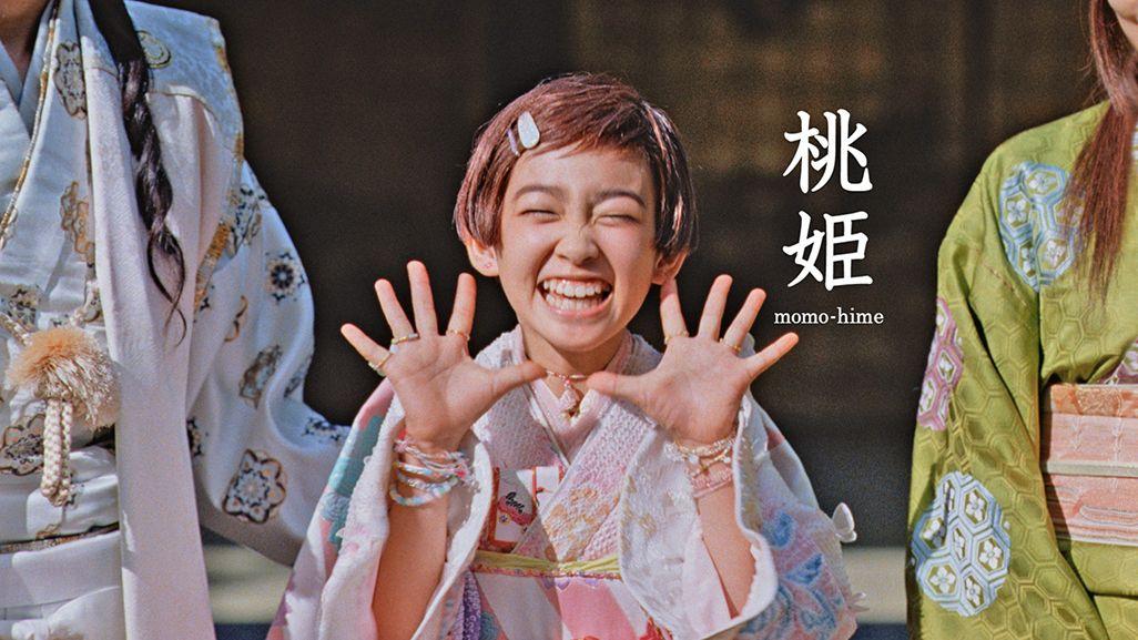 桃太郎とかぐや姫の娘・桃姫