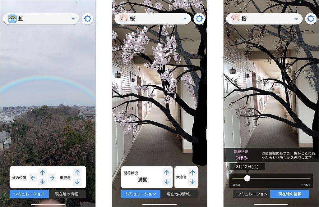 ARお天気シュミレーターの「虹」「桜」モード