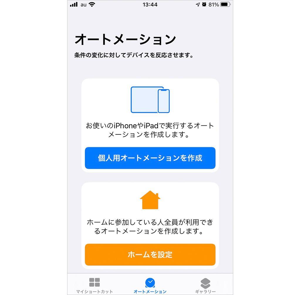 iPhoneの「ショートカット」アプリのオートメーション