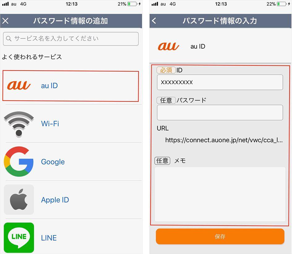 au「データお預かり」アプリのパスワード管理機能の画面
