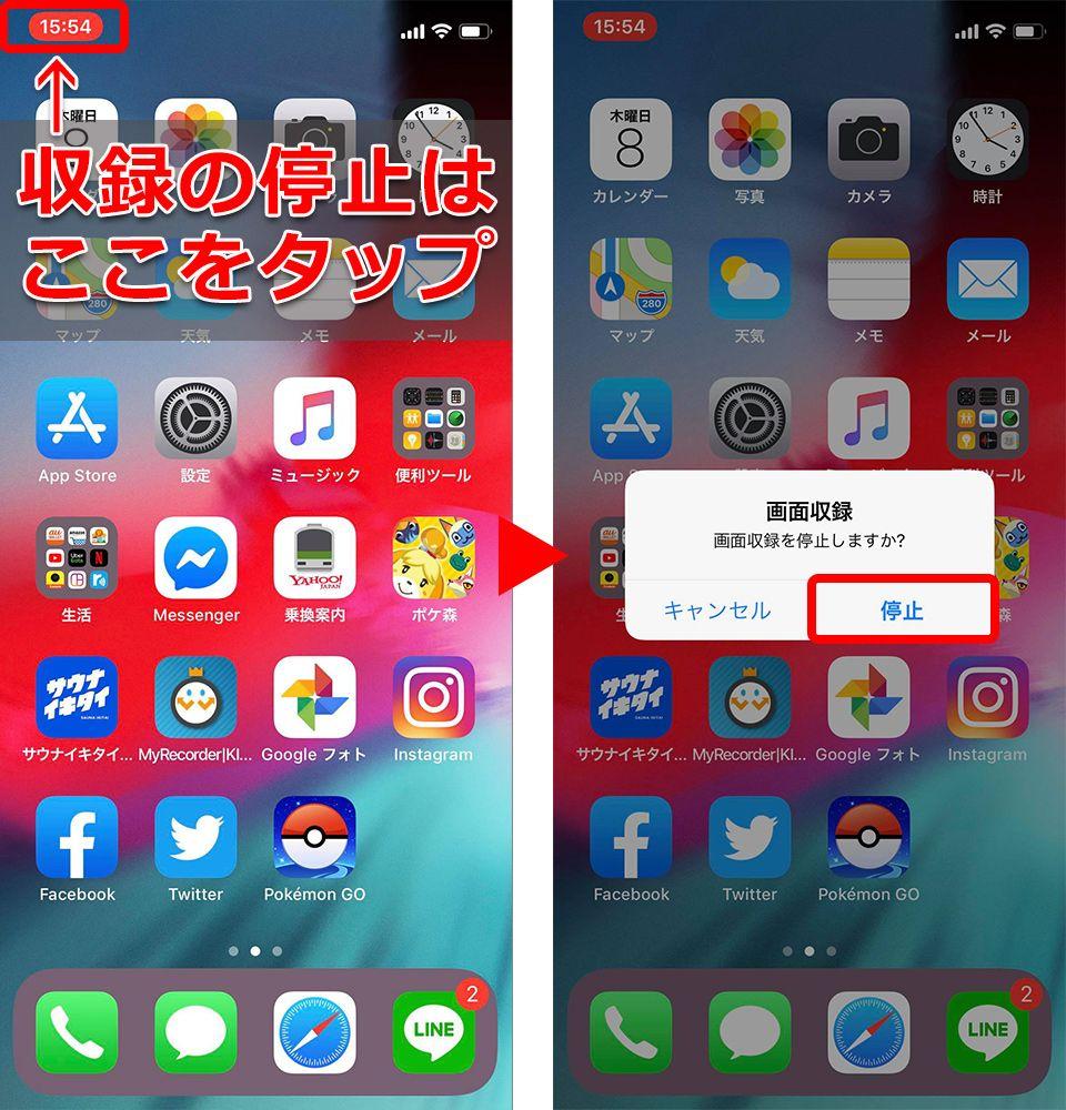 iPhone画面収録停止のやり方