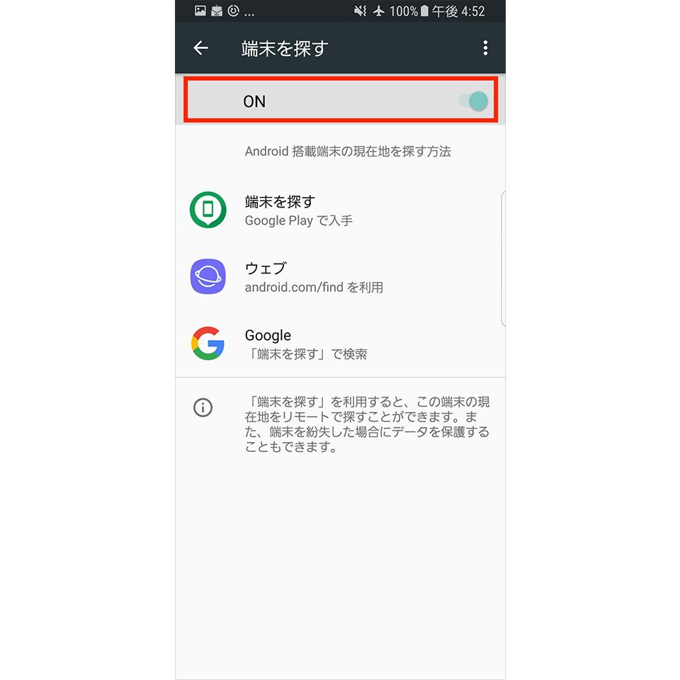 Galaxy Note8で「端末を探す」をオンにする手順2